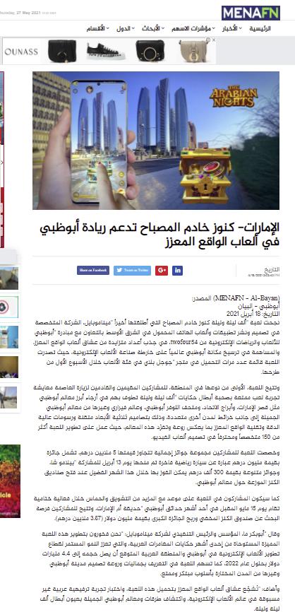 article arab screen shot 5